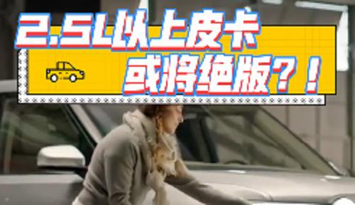 """《【华宇在线娱乐注册】排量不得大于2.5L?这个政策或将""""误伤""""皮卡!》"""