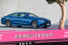 标配AMG Line外观套件 新款奔驰CLS官图发布
