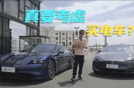袁启聪两车对比评测,Model S能跟Taycan比?