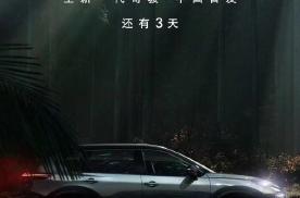 全新日产奇骏预告图发布,搭载1.5T三缸机,上海车展亮相