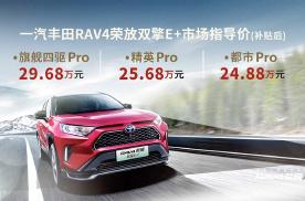 一汽丰田RAV4荣放双擎E+上市,补贴后售价24.88万起