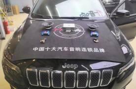 济南77吉普自由光汽车音响改装诗芬尼S60两分频 听感舒适