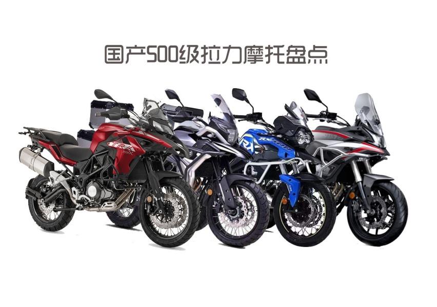 国产500cc拉力摩托盘点无极500DS强势杀入能做大吗-爱咖号