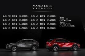 全系2.0L/有手动挡!12.99万起售的马自达CX-30