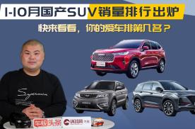 1-10月国产SUV销量排行出炉:快来看看,你的爱车排第几名