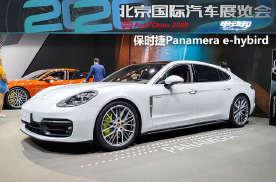北京车展丨保时捷新款Panamera e-hybird亮相