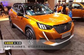 2019广州车展:全新标致2008首发,新时代的罗曼蒂克SU