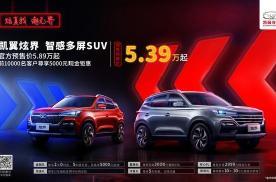 5.39—8.49万元 凯翼炫界正式开启预售