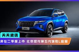 【天天资讯】将在第二季度上市 北京现代第五代途胜L官图