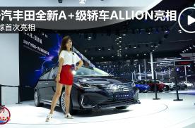 一汽丰田全新A+级轿车ALLION亮相