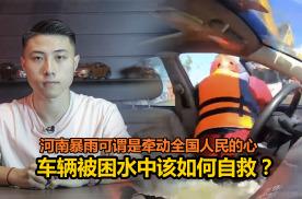 安全无小事,行车意外落水该如何自救?