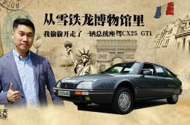 从雪铁龙博物馆里,我偷偷开走了一辆总统座驾CX25 GTi