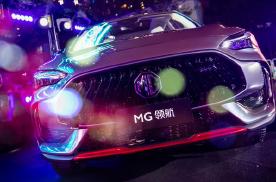 潮燃!MG领航9.98-15.98万元预售