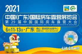 2021中国(广东)国际房车露营展览会 6月火力全开