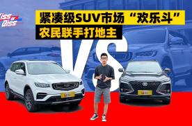 紧凑级SUV市场神仙打架,博越 PRO对比CS75 PLUS