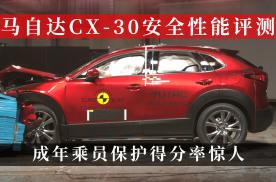 马自达CX-30安全性能评测 成年乘员保护得分率惊人