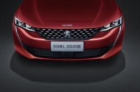 法系车的杀手锏:2021款标致508L能否上演绝地求生?
