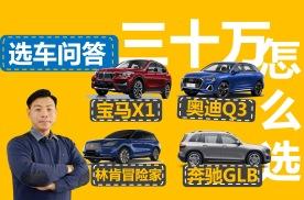 预算30万左右买SUV,X1、Q3、GLB、冒险家怎么选