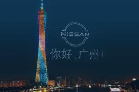 NEW NISSAN品牌之夜暨Ariya中国首秀带敢上映