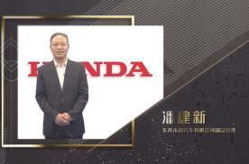 """潘建新:东风本田年销85万+,""""武汉分之一""""聚平凡、创不凡!"""