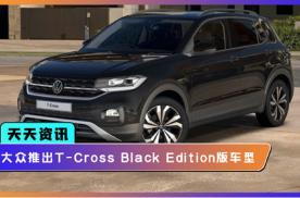 大众推出T-Cross Black Edition版车型