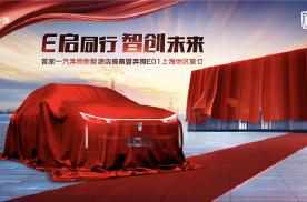 """新店落""""沪""""、一汽奔腾正式入局新能源市场"""
