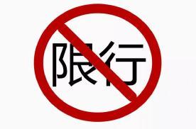 危险品运输限行新通知,四川、衢州、诸暨需注意