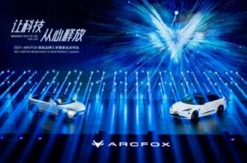 搭载华为自动驾驶,ARCFOX极狐阿尔法S正式上市