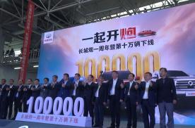 长城汽车重庆智慧工厂一周年长城炮第十万辆下线引领中国皮卡文化