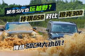 城市SUV也玩越野?传祺GS8对比坦克300,挑战50CM大水坑!