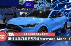 【天天资讯】福特海外召回近4万辆Mustang Mach-E