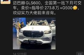 人傻钱多?提迈巴赫GLS 600加价都得加出一台奔驰大G?