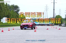 「大付撕车」:全网首测!马自达CX-4麋鹿测试