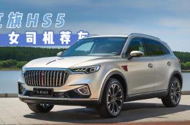 国产豪华SUV,红旗HS5跌至15.38万,实力堪比Q5L