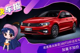 凌渡推出新款280TSI舒适型车型 加量不加价