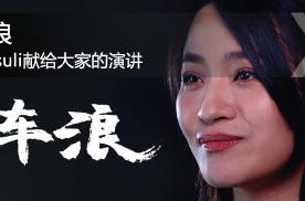 《车浪》——献给消失在中国汽车史上的丰田皇冠