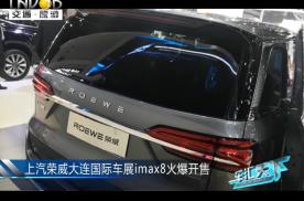 上汽荣威大连国际车展iMAX8火爆开售!