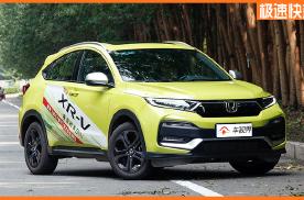 东风本田新XR-V上市售12.79万起,多项主被动安全配置