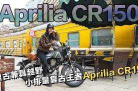 驾享日记:兮兮畅聊复古机车弄潮者,讲述Aprilia CR150的故事