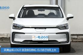 采用全新LOGO 新款BEIJING-EU5将于8月上市