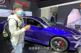 车展体验君威GS,30万以下最接近性能车的家轿