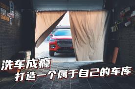 洗车成瘾?那就打造一个属于自己的车库!