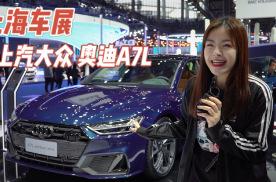 上海车展|实拍上汽奥迪A7L,尺寸加长搭3.0T V6