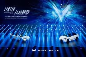 联手华为!ARCFOX极狐阿尔法S正式上市,售价25.19万