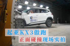 起亚KX3正面碰撞现场实拍 韩系顶配小型SUV表现如何?