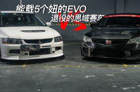 三菱EVO代步、思域下赛道,拥有两台驾驶者之车是种怎样的体验