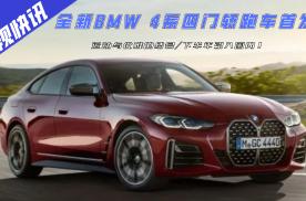 全新BMW 4系四门轿跑车首发,运动与优雅的结合/下半年引入国内!