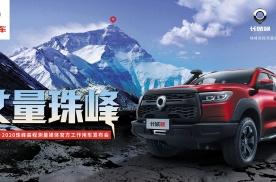 珠峰大本营现场报道:长城汽车助力2020珠峰高程测量