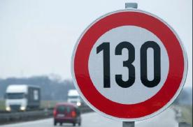 德国高速进入限速时代!时速不得超过130km/h