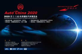 2020北京车展新车前瞻-自主品牌篇
